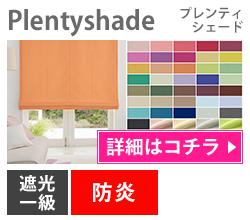 PlentyShade(プレンティシェード)