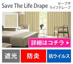 Save The Life Drape(セーブザライフドレープ)