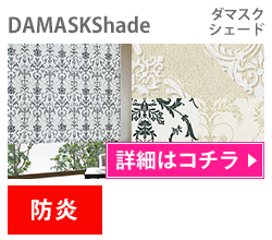 DAMASK Shade(ダマスクシェード)