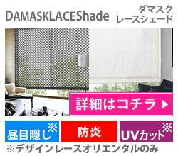 DAMASK LACE Shade(ダマスクレースシェード)