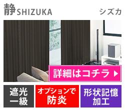 SHIZUKA(シズカ)