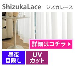 ShizukaLace(シズカレース)