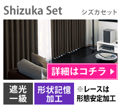 ShizukaSet(シズカセット)