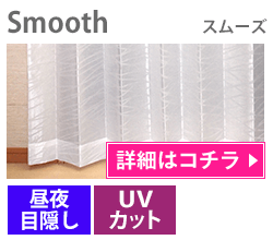 Smooth(スムーズ)
