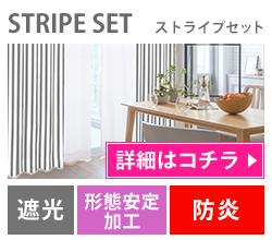 STRIPE Set(ストライプセット)