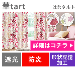 華tart(はなタルト)