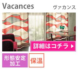 Vacances(ヴァカンス)