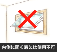 内側に開く窓には使用不可