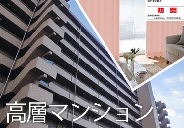 高層マンションのイメージ
