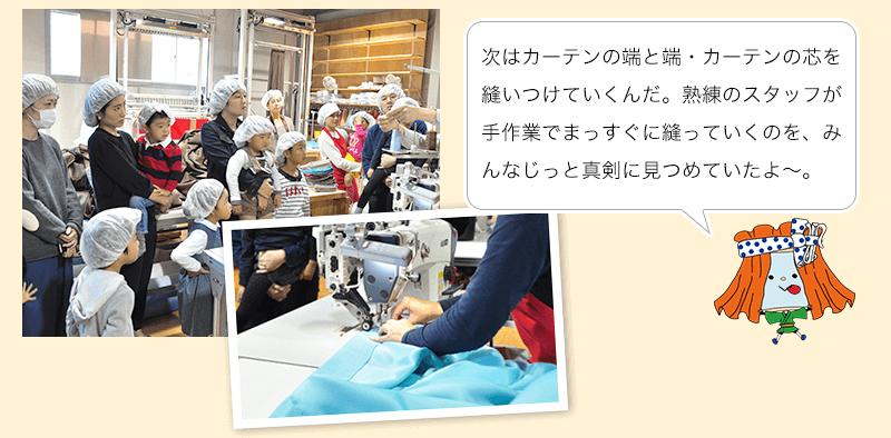次はカーテンの端と端・カーテンの芯を縫いつけていくんだ。熟練のスタッフが手作業でまっすぐに縫っていくのを、みんなじっと真剣に見つめていたよ~。