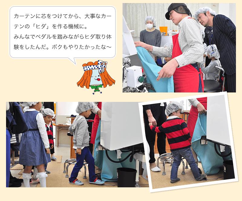カーテンに芯をつけてから、大事なカーテンの「ヒダ」を作る機械に。みんなでペダルを踏みながらヒダ取り体験をしたんだ。ボクもやりたかったな~
