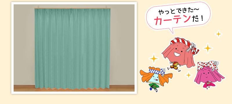 やっとできた~カーテンだ!