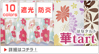 華タルト|防炎加工済み花柄カーテン