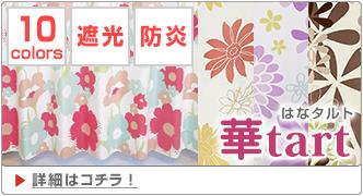 華タルト 防炎加工済み花柄カーテン