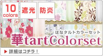 華タルトセット かわいい花柄カーテンとレースのセット