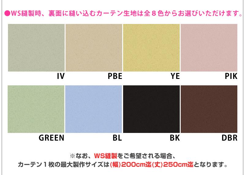 WS縫製時、裏面に縫い込むカーテン生地は全8色からお選びいただけます。