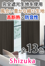 「音」を気にせず暮らす幸せSIZUKA・SHIZUKA・シズカ