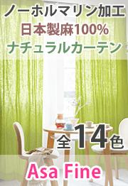 リトアニア純度100%の上質なリネンを使用!やわらかな質感が特徴の天然素材カーテン。
