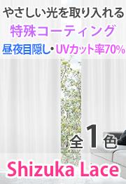 昼夜の目隠し・紫外線カットに防音効果まで SHIZUKA LACE(シズカ)