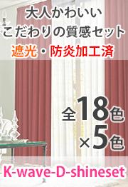 大人めスタイル☆SilkyGloss・シルキーグロス