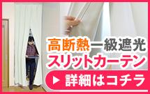 スリットカーテン