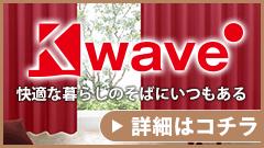 K-wave 快適な暮らしがいつもある