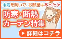 防寒・断熱カーテン特集