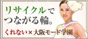 くれないリサイクルカーテン×大阪モード学園・リサイクルでつながる輪。