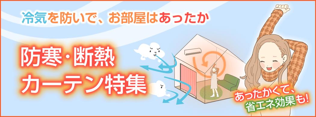 冬の防寒対策に!防寒・断熱カーテン特集
