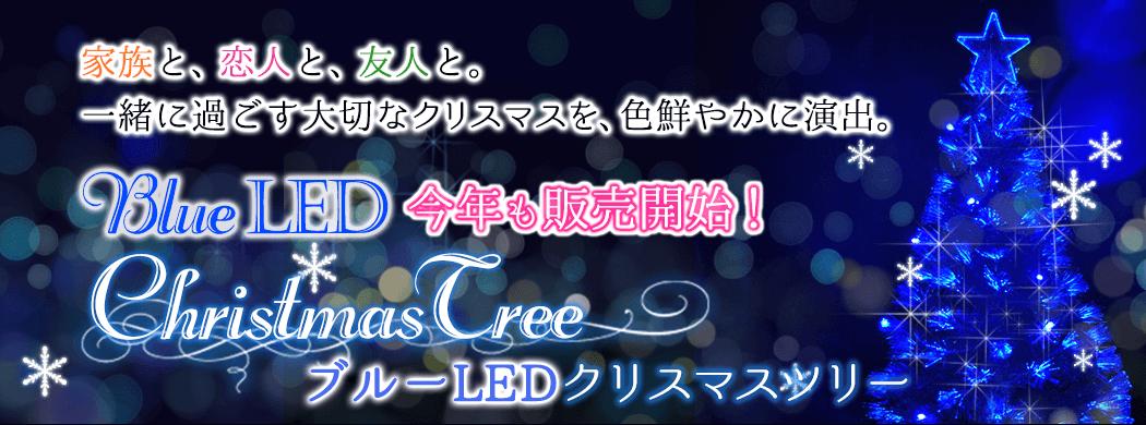 ブルーLEDクリスマスツリー