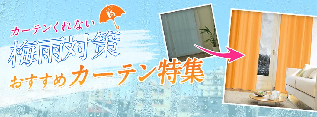 梅雨はくれないカーテンので乗り切る!
