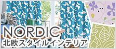 Nordic | 北欧スタイルインテリア