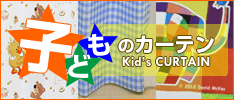 子どものカーテン