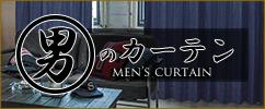 男ノカーテン