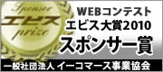 社団法人イーコマース事業協会大賞|2010年度スポンサー賞