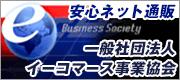 一般社団法人イーコマース事業協会|認証番号119