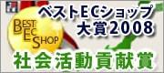 ベストECショップ大賞2008-社会活動貢献賞
