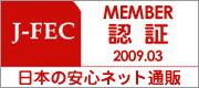 J-FECメンバー承認