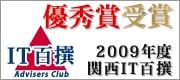 関西IT百撰 2009年度優秀賞