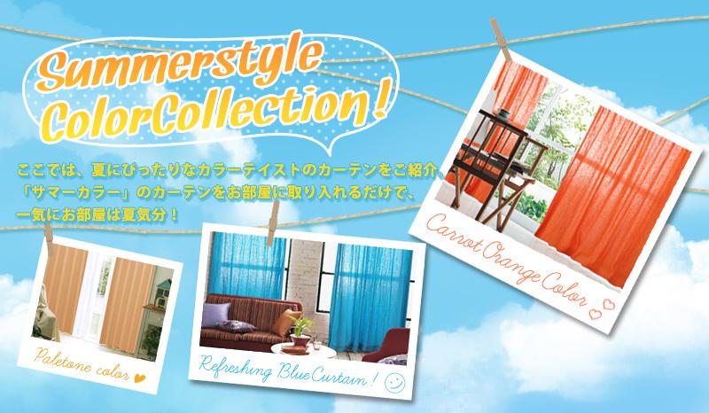 ここでは夏にぴったりなカラーテイストのカーテンをご紹介。サマーカラーのカーテンをお部屋に取り入れるだけで、一気にお部屋は夏気分!