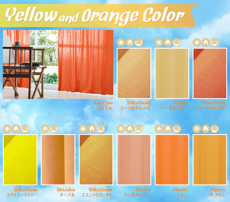 黄色とオレンジのカーテン