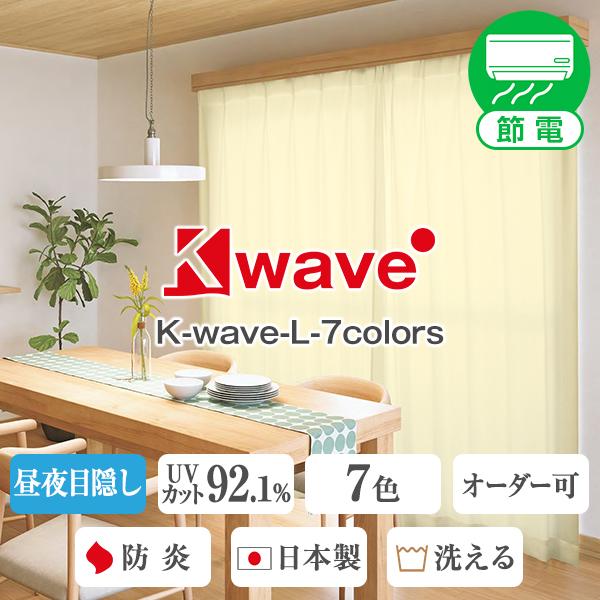 K-wave-L-7colors <br>Aサイズ:幅100cm×丈78cm~248cm:2枚組
