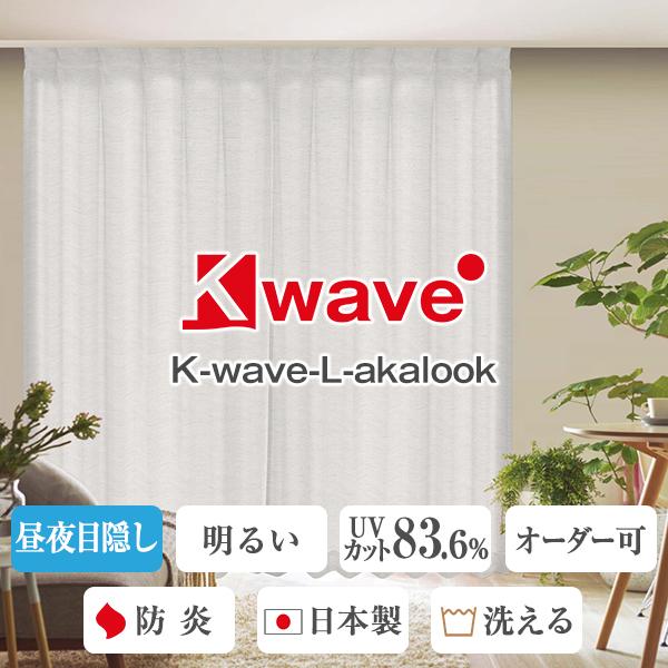 お部屋は明るく昼夜目隠し・UVカット率86.6%・安心の防炎加工済みレースカーテン 「K-wave-L-akalook」 Aサイズ(2枚入り)<br>Aサイズ:幅100cm×丈78cm~248cm:2枚組