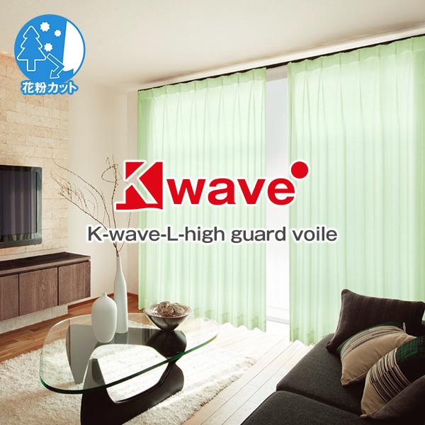 K-wave-L-high guard voile <br>Aサイズ:幅100cm×丈78cm~248cm:2枚組