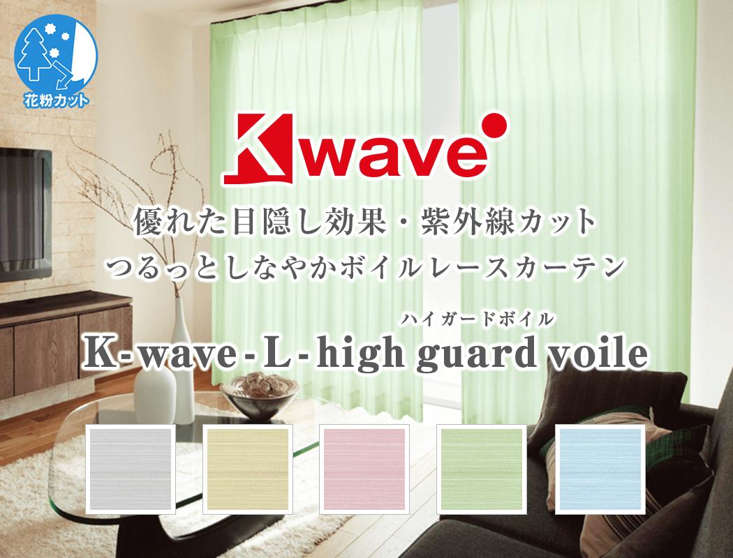 安心の昼夜目隠しボイルレースカーテン K-wave-L-high guard voile