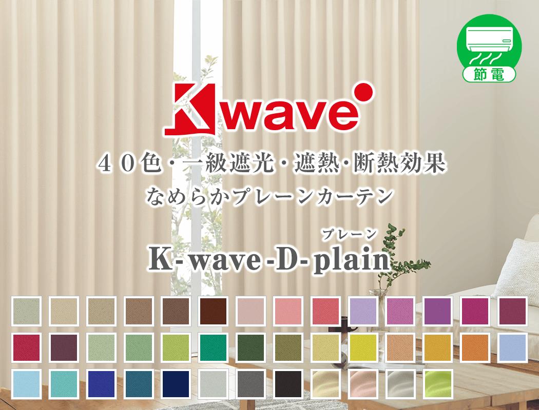 K-wave-D-plain 40色1級遮光プレーン記事