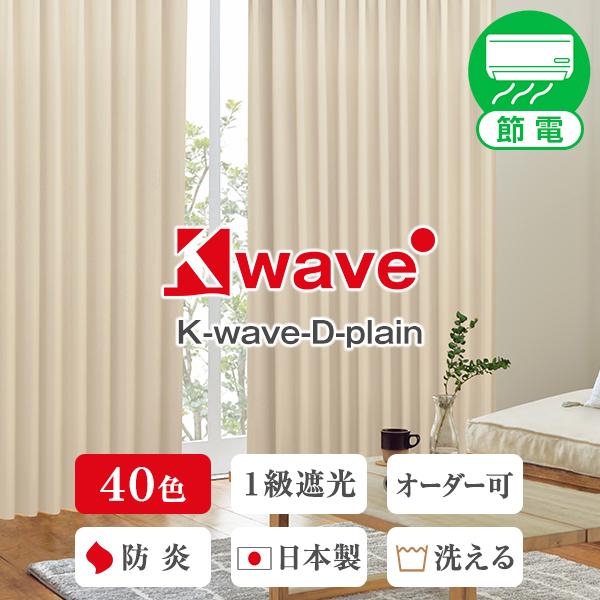40色1級遮光カーテン「K-wave-D-plain」 Aサイズ:幅100cm×丈80cm~250cm:2枚組