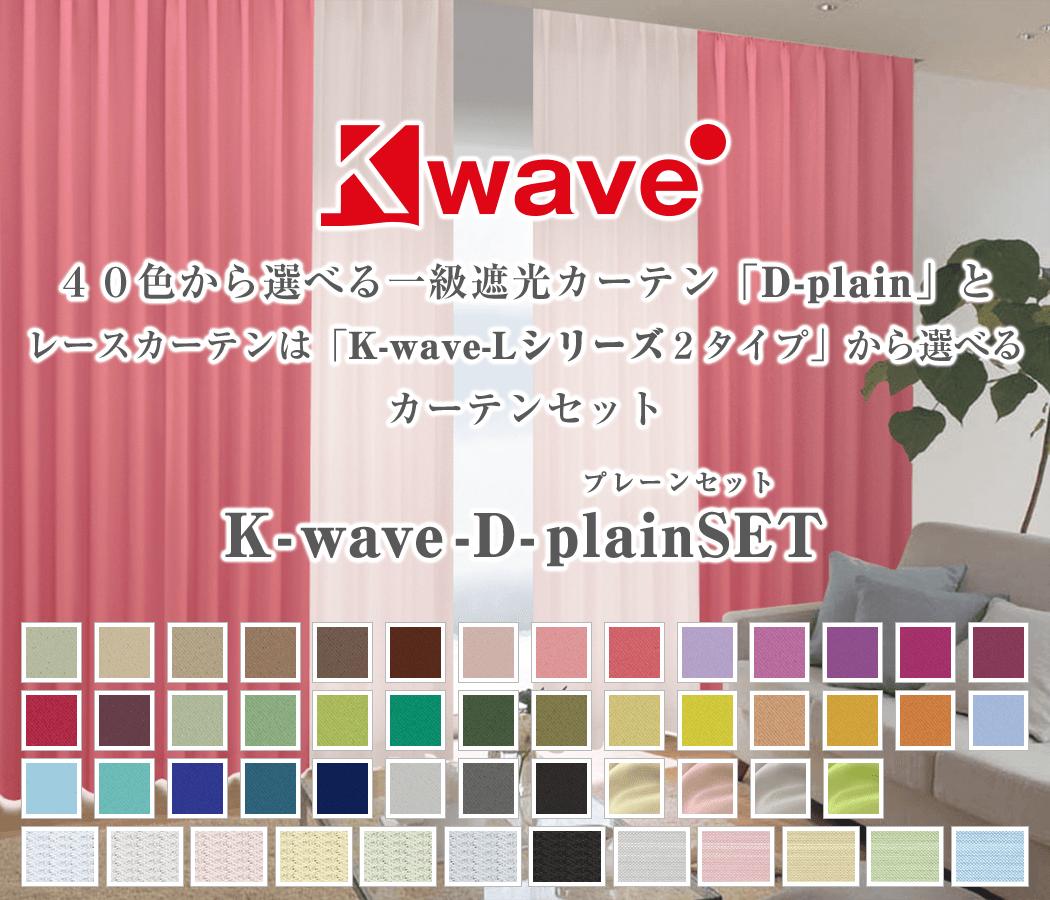 K-wave-D-plain 40色1級遮光プレーンセット