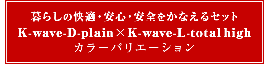 K-wave-D-plain × K-wave-L-total high カラーバリエーション