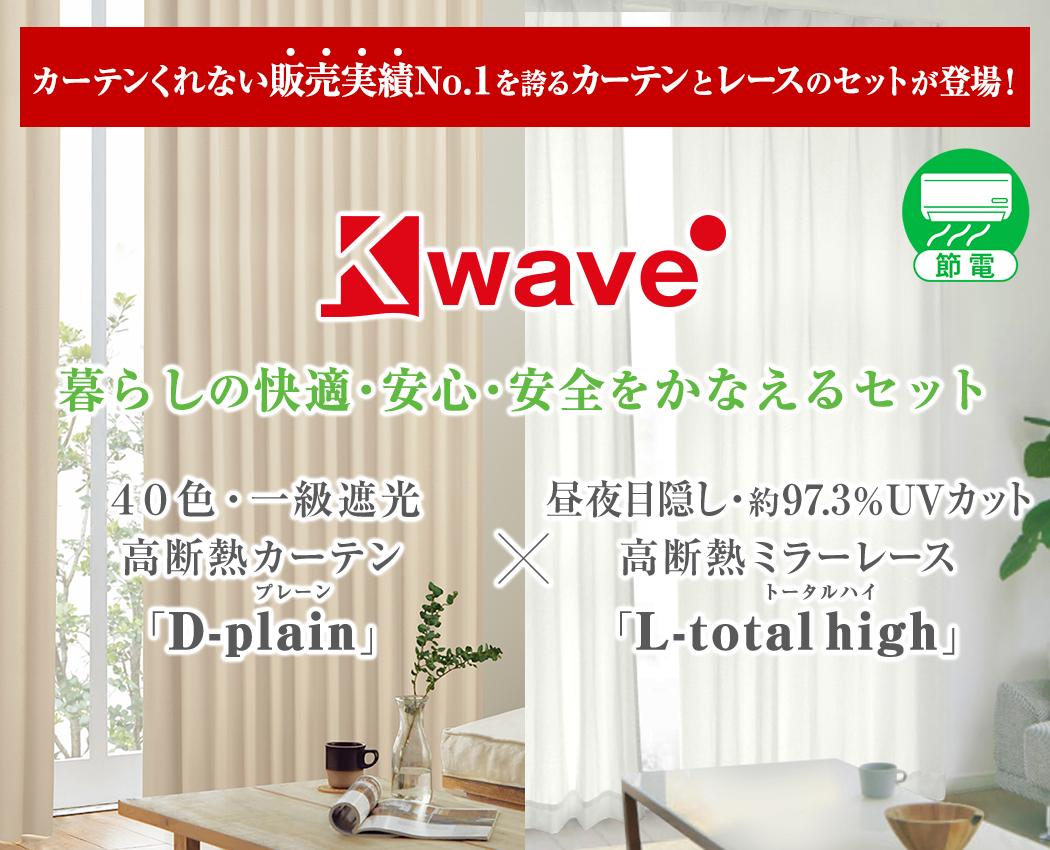 K-wave-D-plain × K-wave-L-total high セット